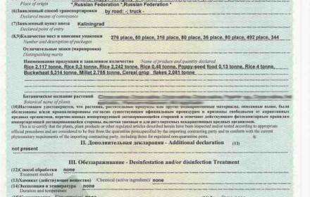 На какие типы грузов необходим фитосанитарный сертификат?